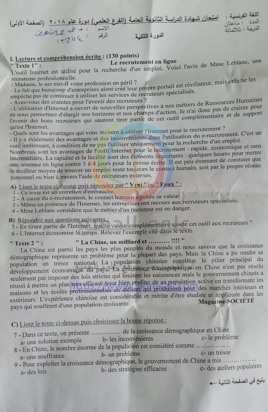 اسئلة الفرنسي تكميلي 2018 بكالوريا علمي ادبي