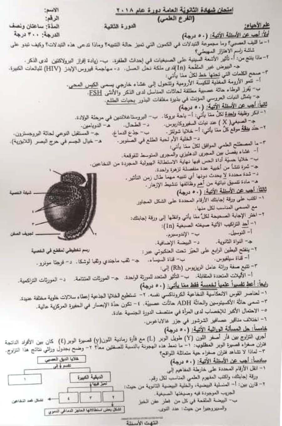 ورقة اسئلة العلوم تكميلية 2018 البكالوريا العلمي سوريا