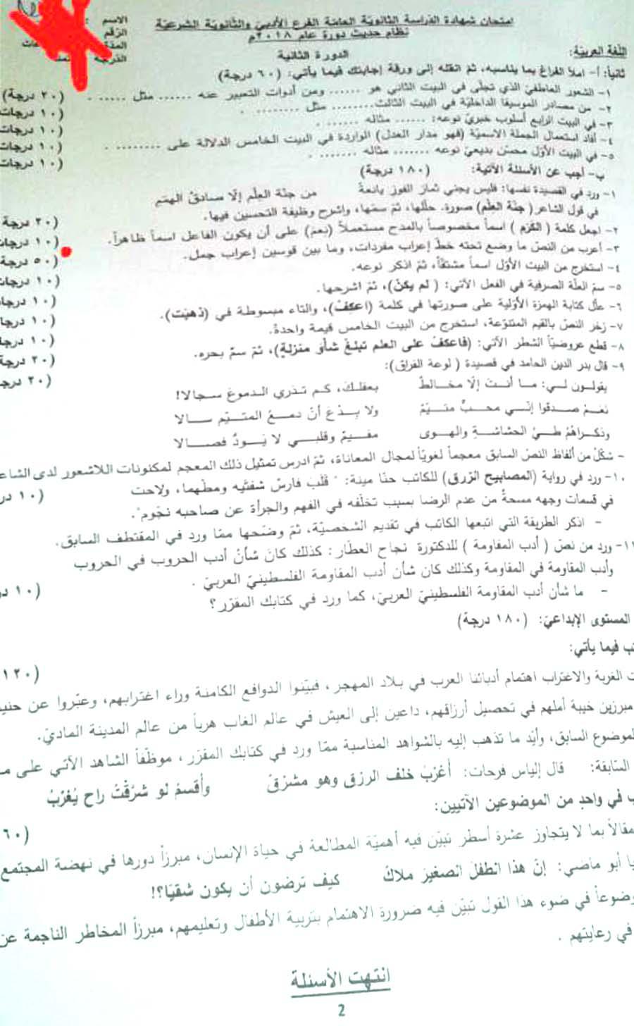 بكالوريا أدبي - ورقة اسئلة العربي 2018 الدورة الثانية التكميلية مع الحل