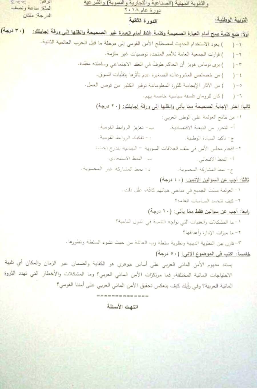 ورقة اسئلة الوطنية 2018 الدورة الثانية التكميلية - البكالوريا سوريا