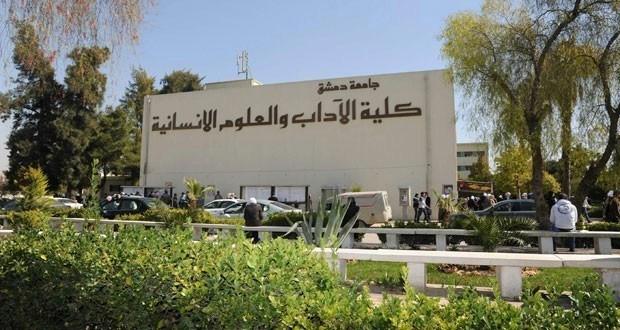بطاقات إلكترونية لطلبة كلية الآداب بجامعة دمشق