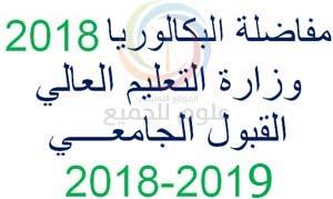 المعدلات النهائية لمفاضلة العلمي 2018 - القبول الجامعي 2018-2019