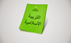 سؤال وجواب بمادة التربية الإسلامية للصف الثامن 2018-2019