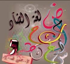الاختبار الأول بمادة اللغة العربية للصف الثامن المتوسط2018-2019