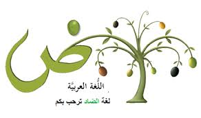 الاختبار الثالث بمادة اللغة العربية للصف الثامن 2018--2019