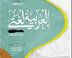 مذكرة مادة اللغة العربية للصف الثامن الفترة الدراسية الثانية 2018-2019