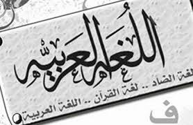 تقويم خارجي على موضوع السمع بمادة اللغة العربية الصف التاسع المتوسط 2018-2019