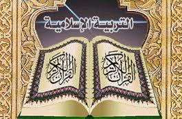 تدريبات خاصة بالفترة الأولى بمادة التربية الإسلامية الصف التاسع المتوسط 2018-2019