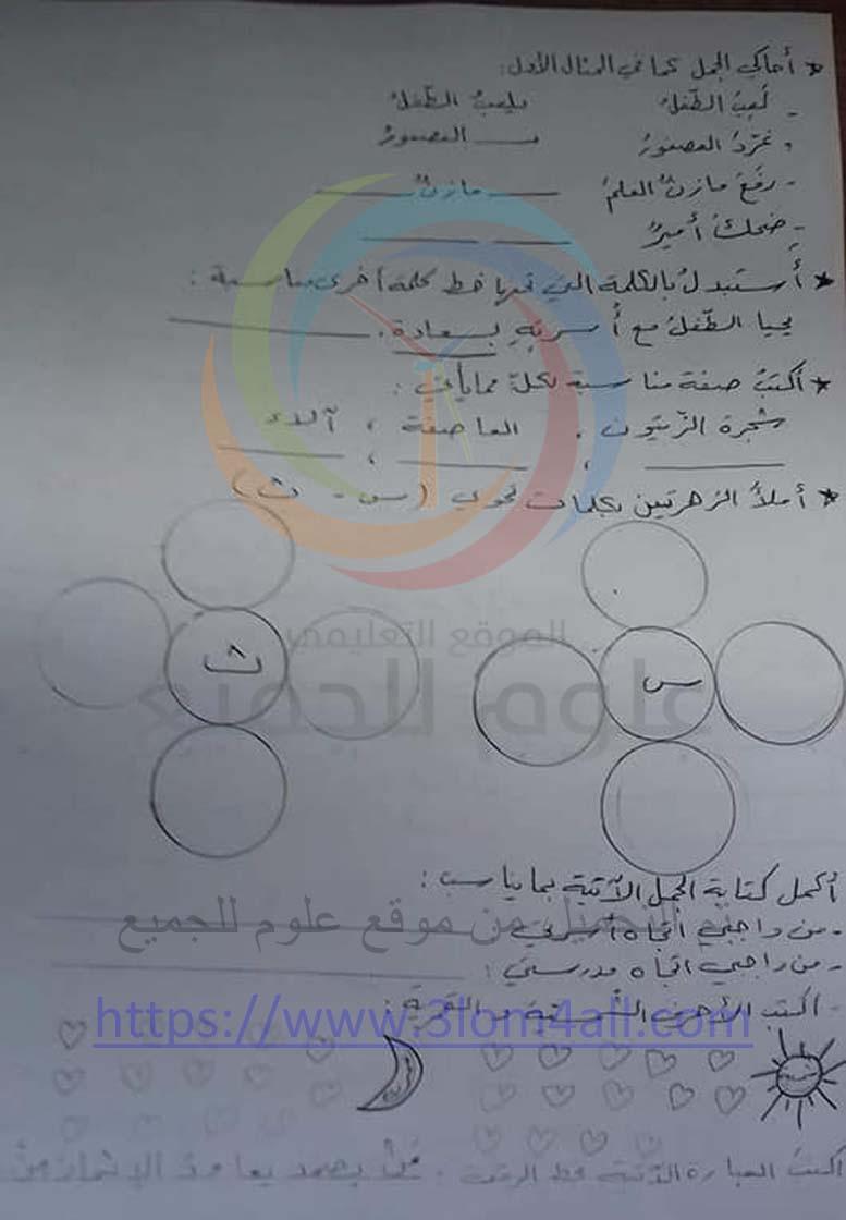 اوراق عمل لمادة اللغة العربية الصف الثاني (الوحدة الاولى)