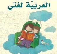 الصف الأول اللغة العربية - تعليم الحروف وتدريبات عليها وعلى مهارة التحليل والتركيب