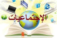 اختبار هام بمادة الإجتماعيات الصف العاشر الثانوي 2018-2019