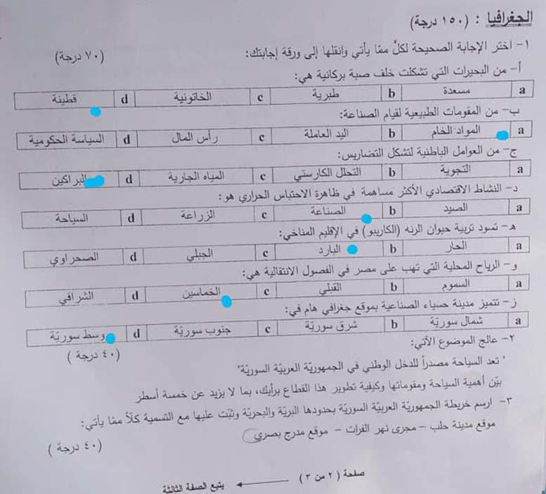 أسئلة امتحان السبر الترشيحي 2019 مع الحل فحص الترشح للبكالوريا الحرة 2018-2019 في سوريا