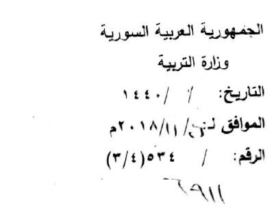 الاختبارات المركزية للصفوف الانتقالية للفصل الاول 2018-2019