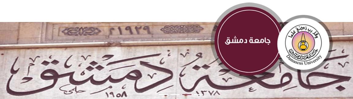 مفاضلة دبلوم التأهيل التربوي (التعليم المفتوح - موازي) بجامعة دمشق