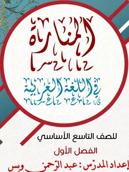 نوطة المنارة للغة العربية لطلاب التاسع سوريا - أ.عبد الرحمن ويس