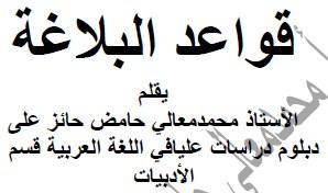 قواعد البلاغة العربية لطلاب المرحلة الثانوية أ.محمد معالي حامض