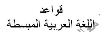 قواعد اللغة العربية لطلاب المرحلة الثانوية أ.محمد معالي حامض