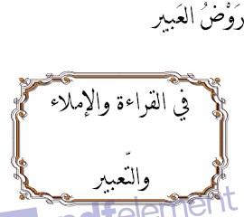 نوطة بكالوريا لغة عربية المواضيع والقراءة والإملاء والاعلال والابدال
