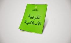 امتحان نهاية الفترة الدراسية الأولى بمادة التربية الإسلامية الصف الثاني عشر الثانوي
