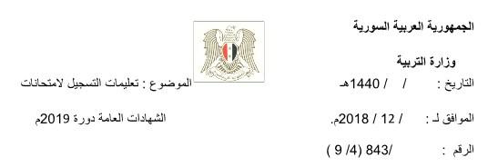 وزارة التربية تصدر تعديل تعليمات التسجيل لامتحانات الشهادات العامة دورة 2019م