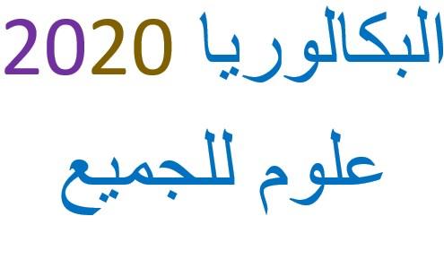 مسودة كتب البكالوريا 2020 في سوريا