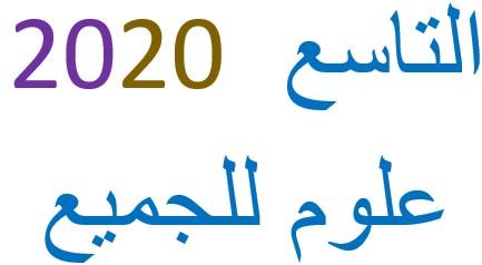 مسودة كتب التاسع 2020 في سوريا