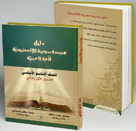 دليل مدرسة سورية الإلكترونية للغة العربية للصف التاسع