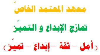 المعتمد باللغة العربية للبكالوريا العلمي و الادبي