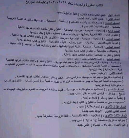 المنهاج المدرسي الجديد في سوريا 2019-2020