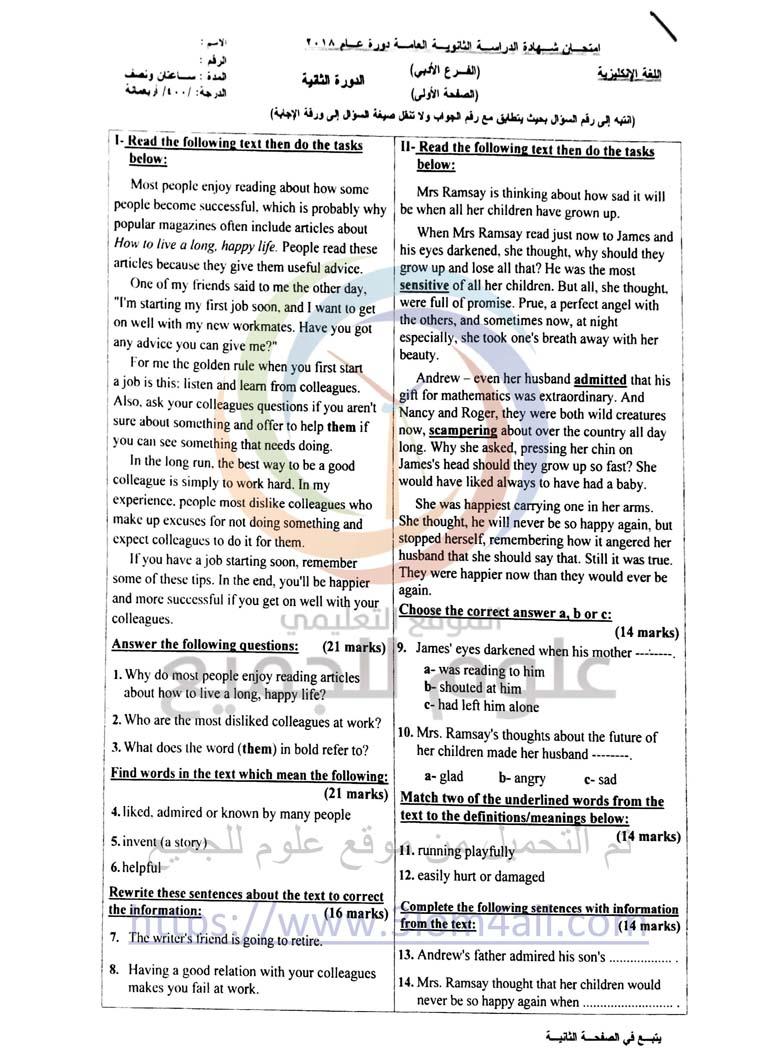 ورقة اسئلة الانجليزي بكالوريا ادبي 2018 دورة ثانية