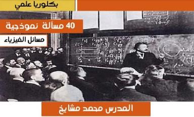 40 مسألة نموذجية مع الحل - بكالوريا فيزياء - أ.محمد مشايخ