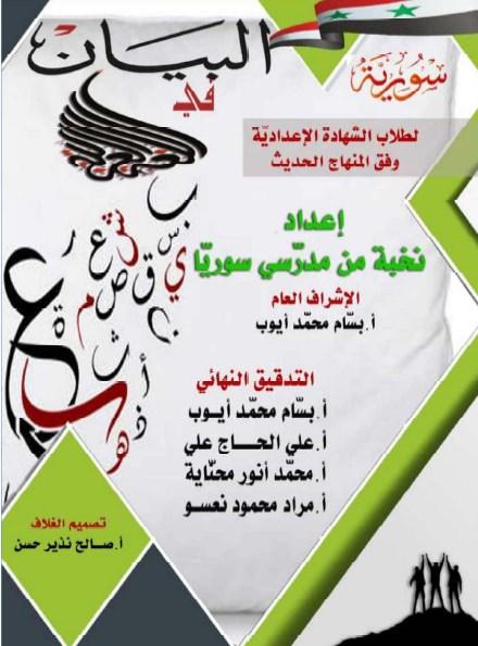 البيان في اللغة العربية المنهاج الحديث - التاسع عربي سوريا