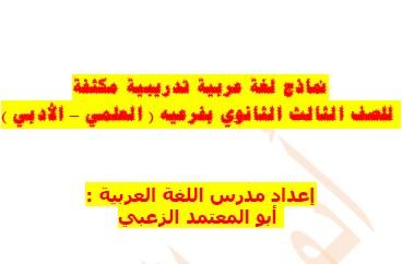 نماذج لغة عربية بكالوريا تدريبية مكثفة 2019