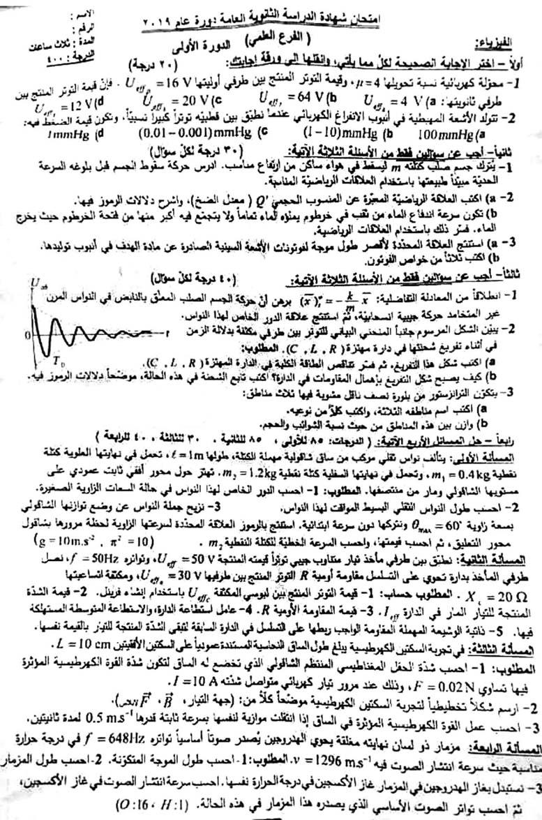 ورقة اسئلة امتحان الفيزياء مع الحل بكالوريا علمي 2019 في سوريا - الدورة الاولى