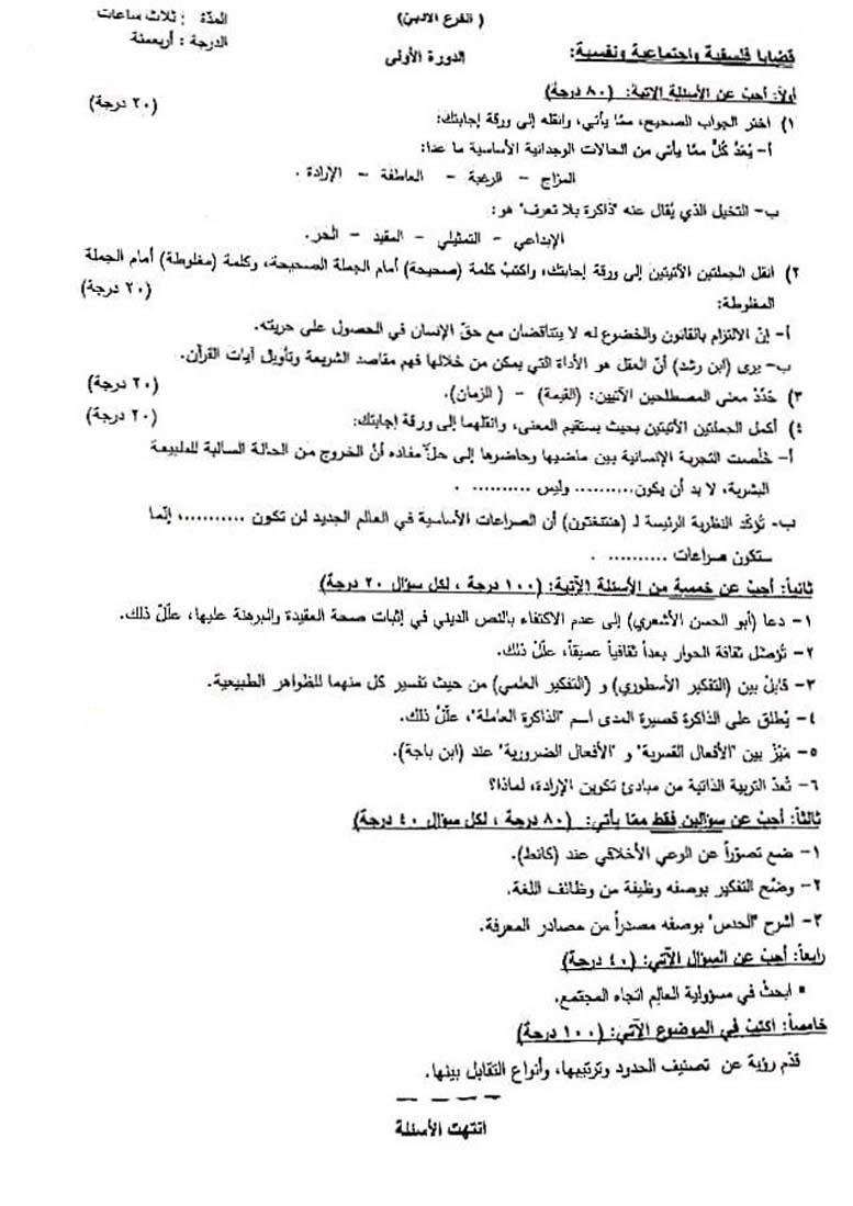ورقة اسئلة امتحان الفلسفة بكالوريا أدبي 2019 في سوريا - الدورة الاولى