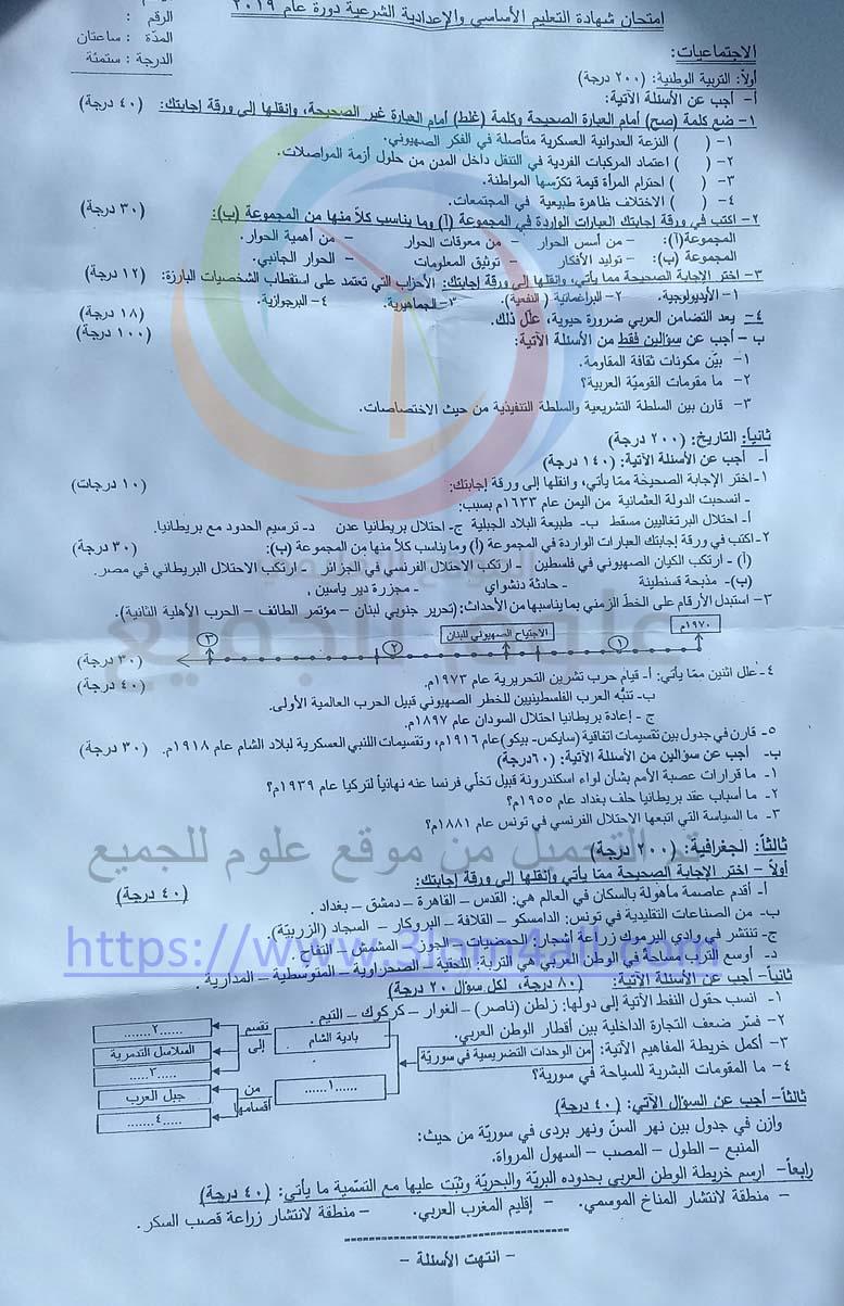 اسئلة الاجتماعيات بمحافظة حمص 2019 التاسع - شهادة التعليم الاساسي سوريا