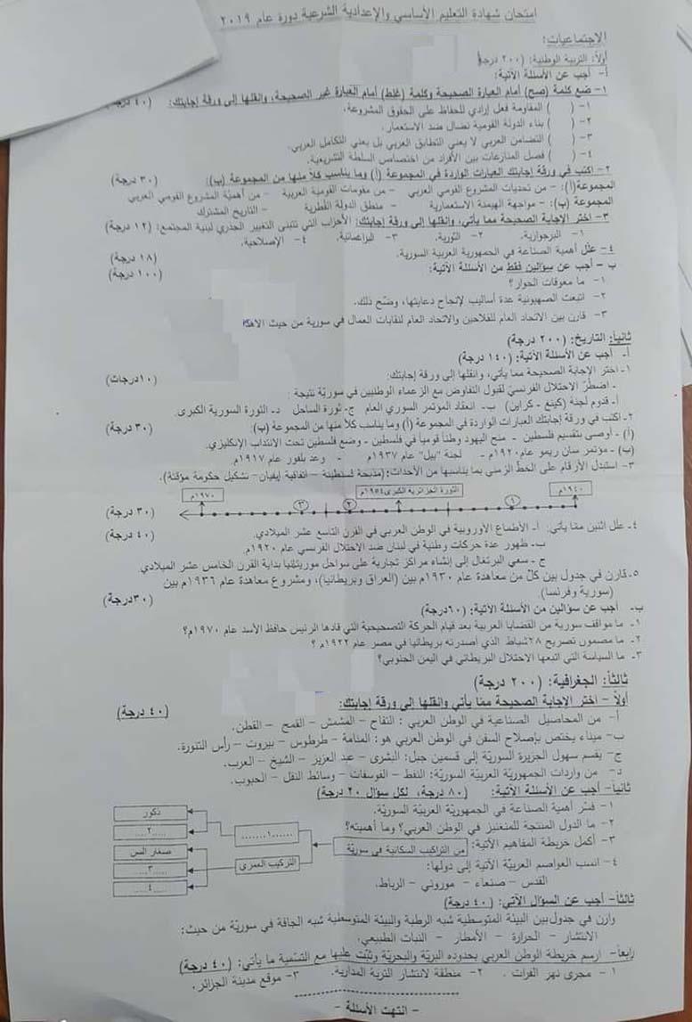 حماه ورقة اسئلة امتحان الاجتماعيات للتاسع 2019