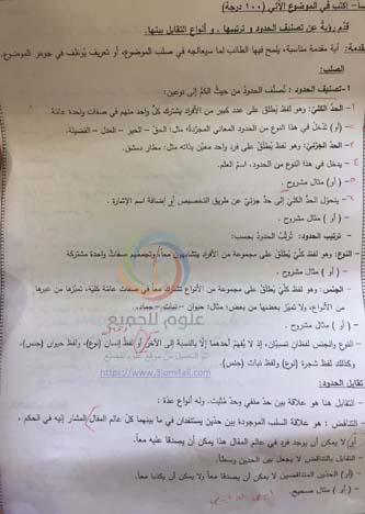 سلم تصحيح الفلسفة 2019 دورة أولى - البكالوريا سوريا