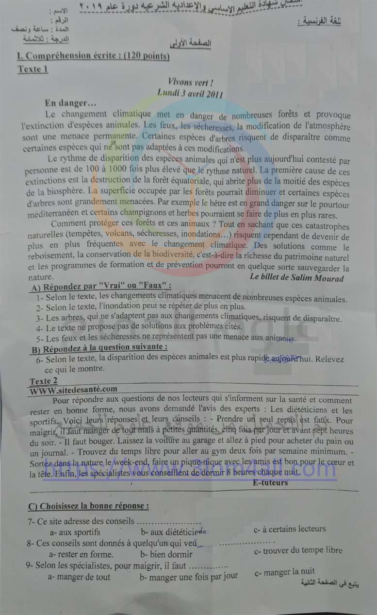 ورقة اسئلة امتحان اللغة الفرنسية التاسع 2019 سوريا