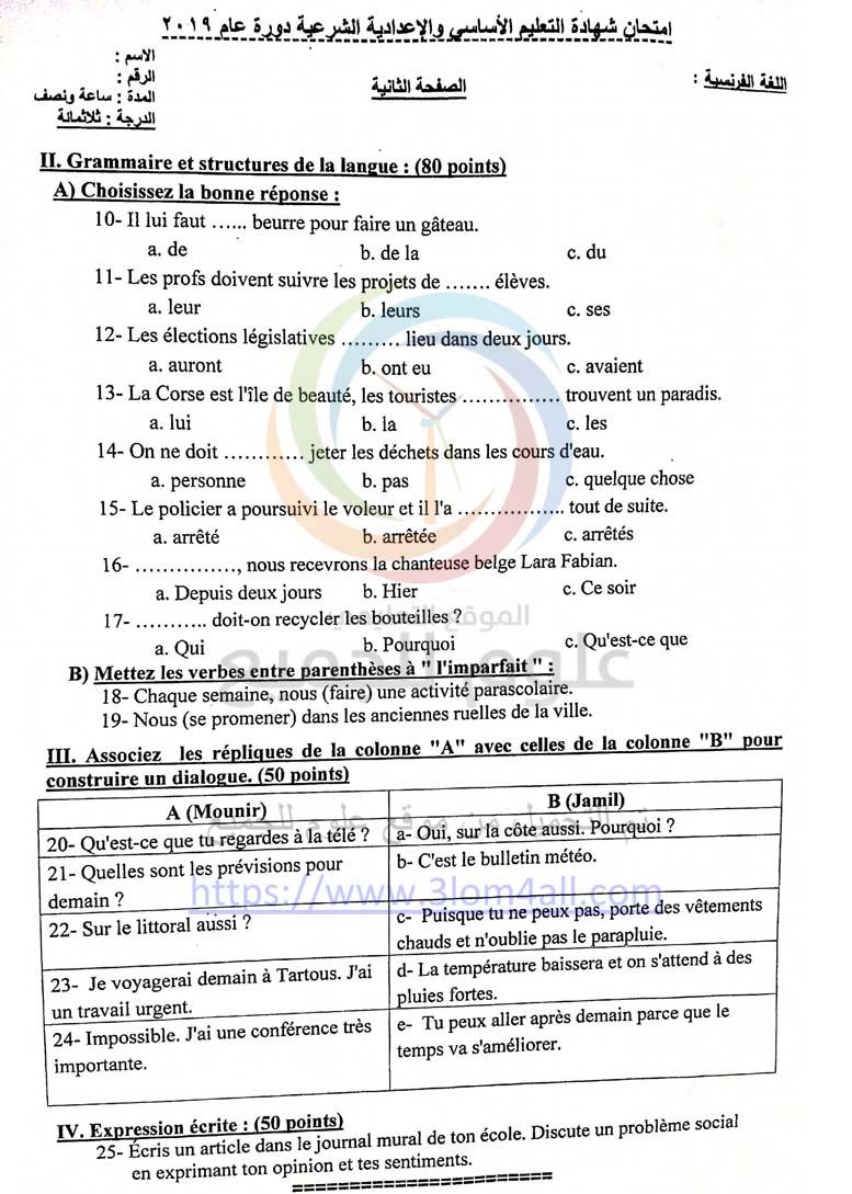ورقة اسئلة امتحان محافظة درعا اللغة الفرنسية التاسع 2019 سوريا