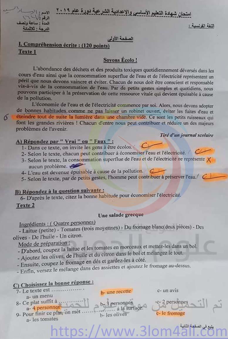 اللاذقية ورقة اسئلة امتحان اللغة الفرنسية التاسع 2019 سوريا