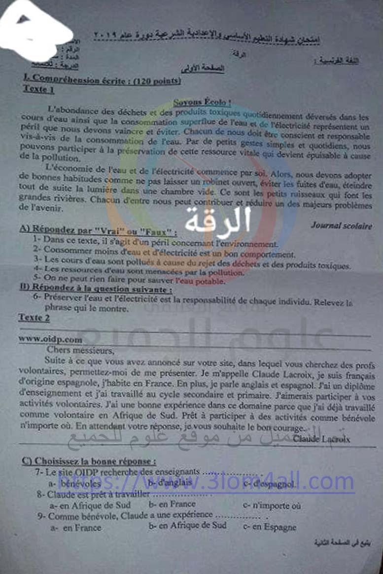 الرقة : ورقة اسئلة امتحان اللغة الفرنسية التاسع 2019 سوريا