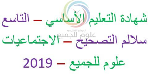 سلم تصحيح الاجتماعيات تاسع 2019 سوريا