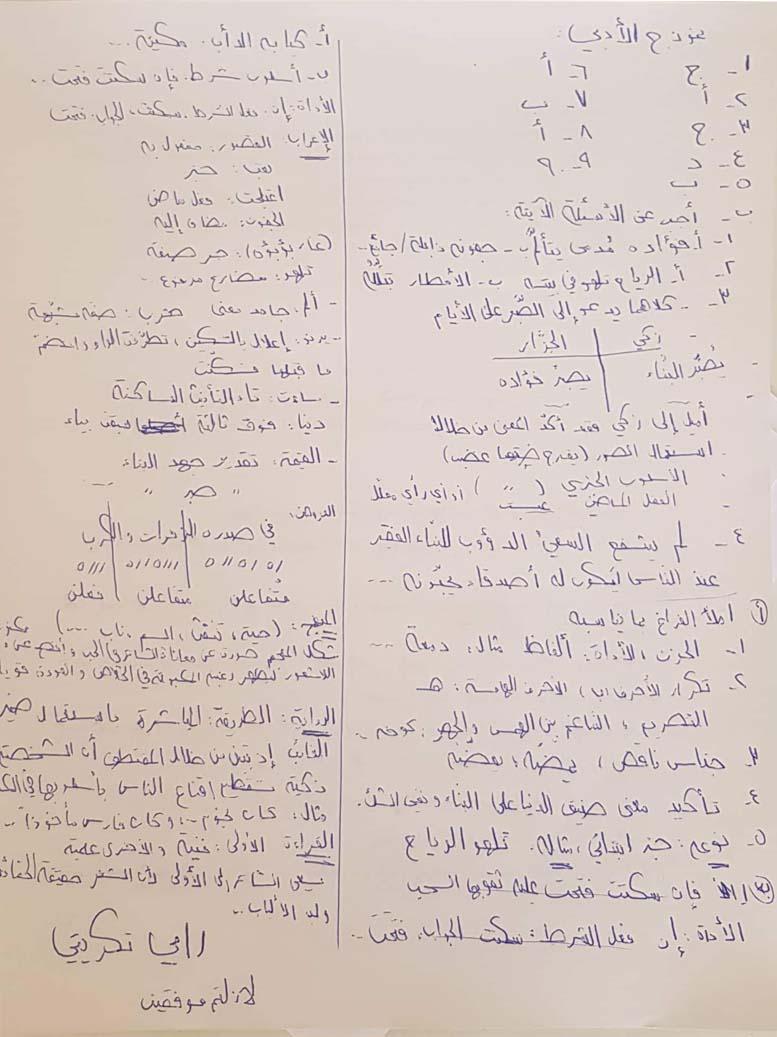 ورقة اسئلة فحص العربي للبكالوريا الأدبي دورة 2019 الدورة الاولى مع الحل