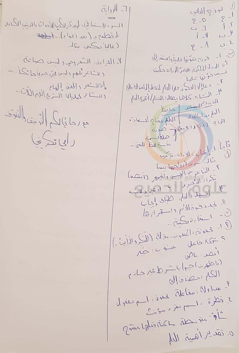 ورقة اسئلة فحص العربي للبكالوريا العلمي دورة 2019 الدورة الاولى مع الحل