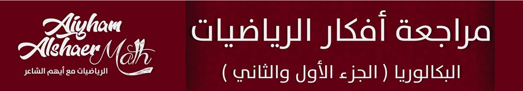 مراجعة امتحانية سريعة لأفكار الرياضيات للبكالوريا العلمي سوريا