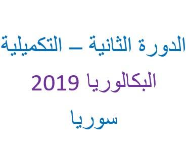 من يحق له التقدم إلى الدورة الثانية التكميلية 2019