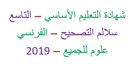 سلم تصحيح الفرنسي تاسع 2019 سوريا