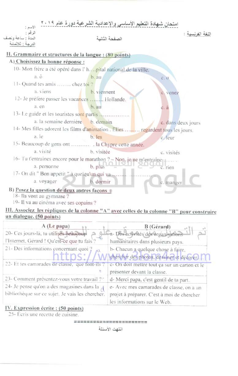 محافظة حلب ورقة اسئلة امتحان اللغة الفرنسية التاسع 2019 سوريا