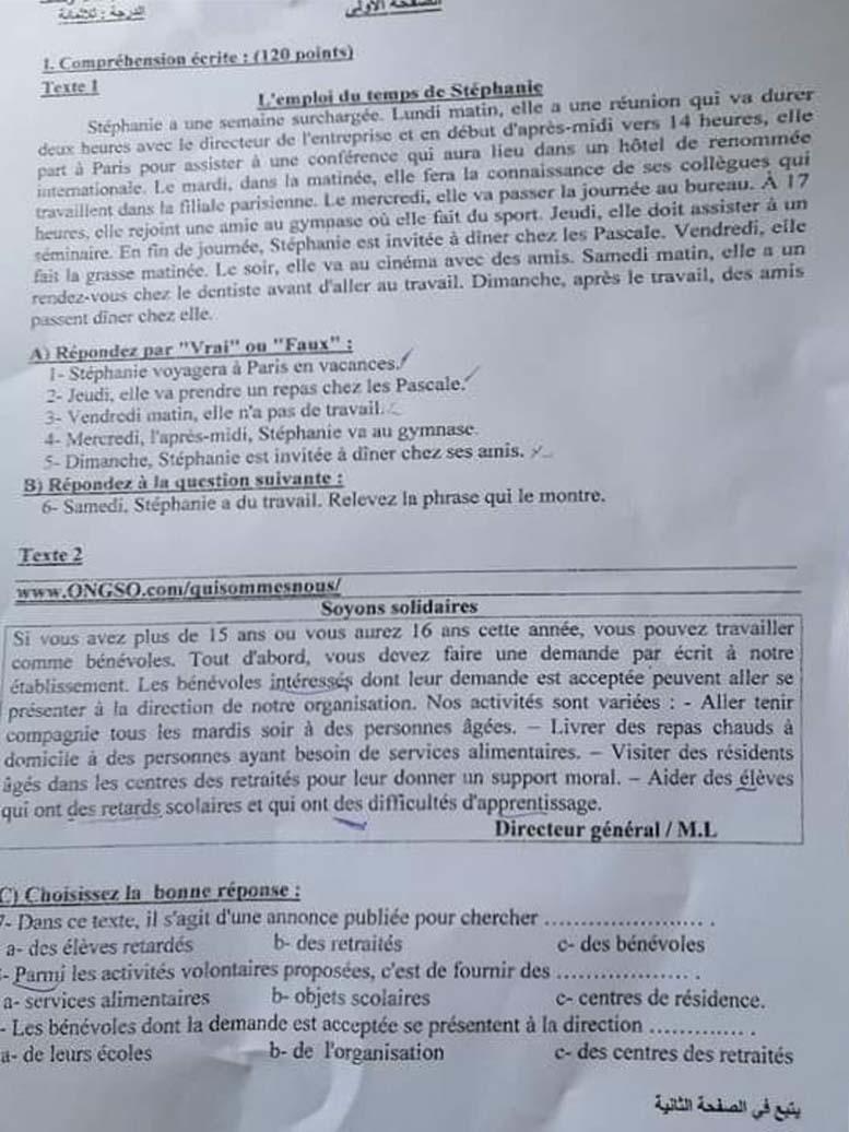 ورقة اسئلة امتحان طرطوس اللغة الفرنسية التاسع 2019 سوريا